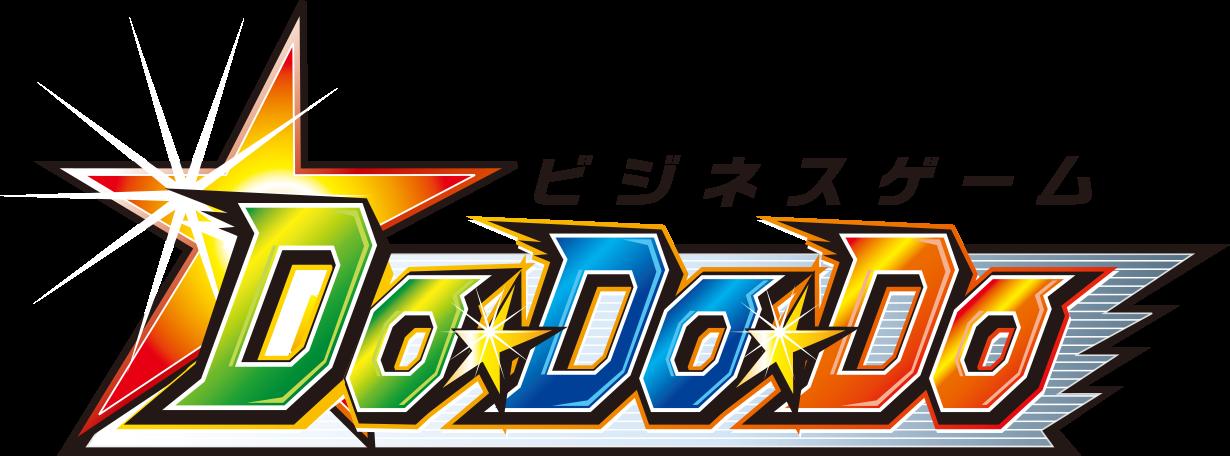ビジネスゲームDo★Do★Do ビジネスゲームDo★Do★Do