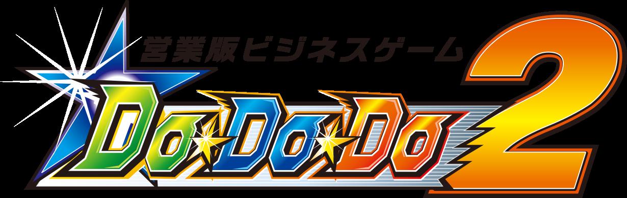営業版ビジネスゲームDo★Do★Do ビジネスゲームDo★Do★Do2
