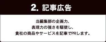 2.記事広告