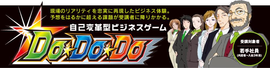 Do★Do★Do