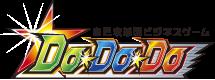 自己変革型ビジネスゲームDo★Do★Do
