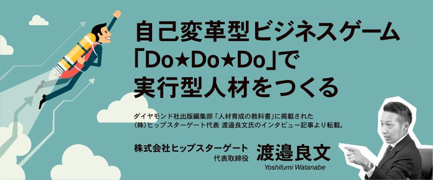 自己変革型ビジネスゲーム「Do★Do★Do」で実行型人材をつくる