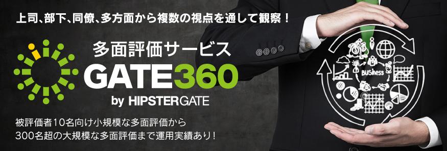 GATE360