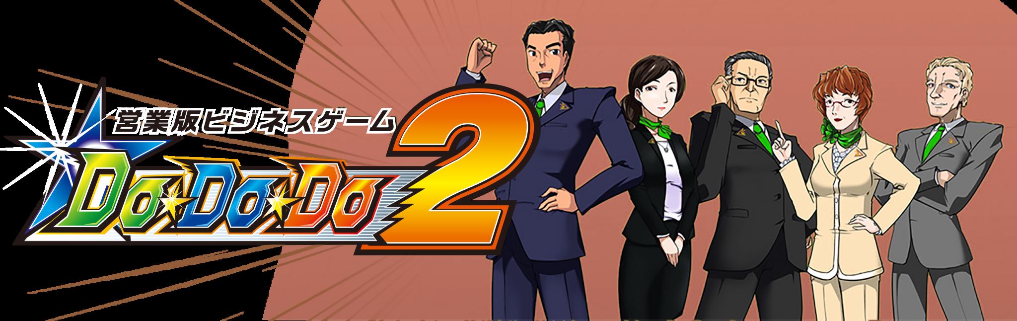 ビジネスゲームDo★Do★Do2