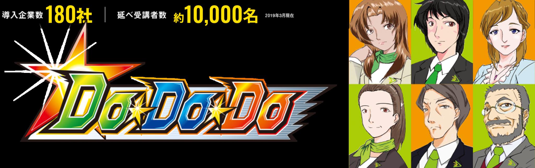 ビジネスゲームDo★Do★Do